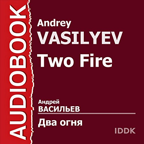 Two Fire [Russian Edition] audiobook cover art