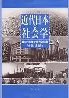 近代日本と社会学―戦前・戦後の思考と経験
