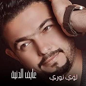 Ayef Eldinya