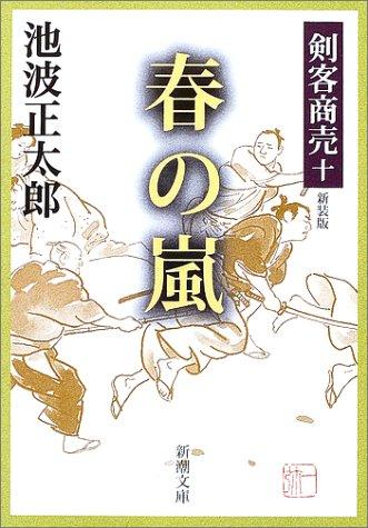 剣客商売 十 春の嵐 (新潮文庫)