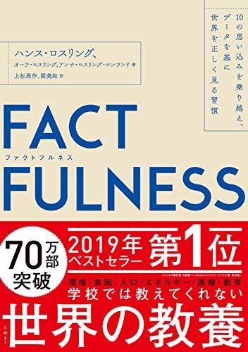 『FACTFULNESS(ファクトフルネス) 10の思い込みを乗り越え、データを基に世界を正しく見る習慣』