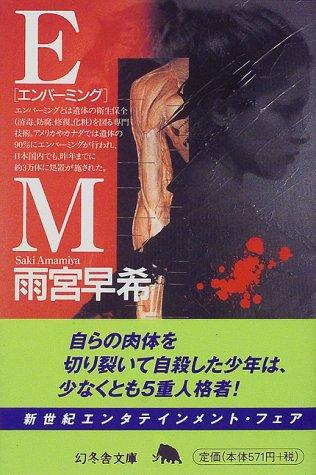 EM(エンバーミング) (幻冬舎文庫)