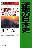 逆説の日本史11 戦国乱世編: 朝鮮出兵と秀吉の謎