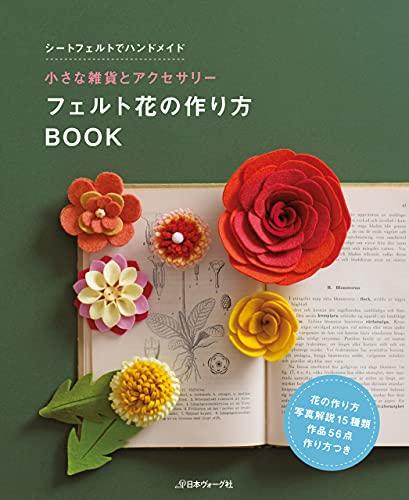 小さな雑貨とアクセサリー フェルト花の作り方BOOK