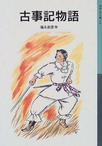 古事記物語 (岩波少年文庫 (508))