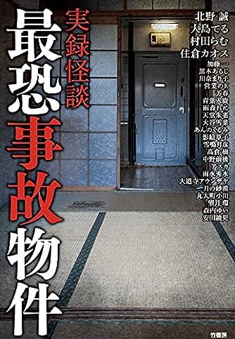 実録怪談 最恐事故物件 ( )