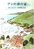 アンの夢の家―第六赤毛のアン (新潮文庫)