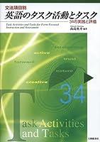 文法項目別 英語のタスク活動とタスク―34の実践と評価