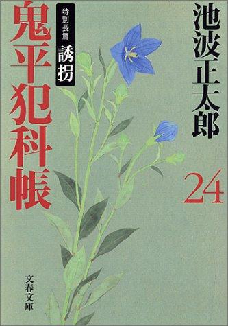 新装版 鬼平犯科帳 (24) (文春文庫)