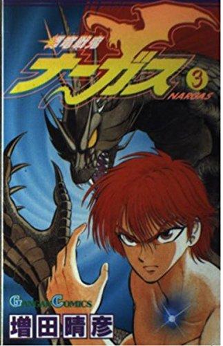 輝竜戦鬼ナーガス 3 (ガンガンコミックス)の詳細を見る