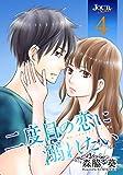二度目の恋に溺れたい : 4 (ジュールコミックス)