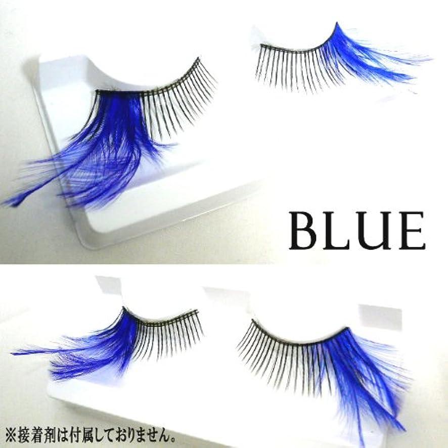 羽付きつけまつげ つけまつげ 付けまつげ 羽付き 羽つき ダンス用 ダンス パーティー 発表会 tuke0012s ブルー