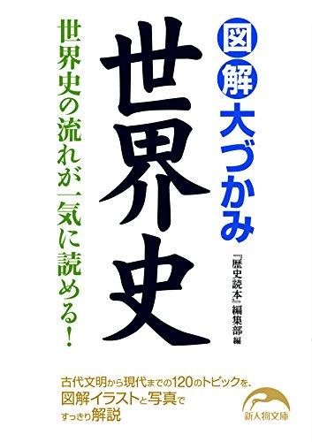 図解 大づかみ世界史 (新人物文庫)