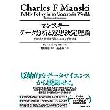 マンスキー データ分析と意思決定理論