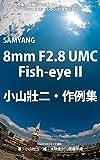 Foton Photo collection samples 034 SAMYANG 8mm F28 UMC Fish-eye II Koyama Soji recent works: Capture FUJIFILM X-E1 (Japanese Edition)