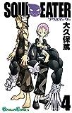 ソウルイーター 4巻 (デジタル版ガンガンコミックス)