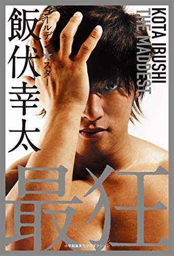ゴールデン☆スター飯伏幸太 最狂編 (ShoPro Books)
