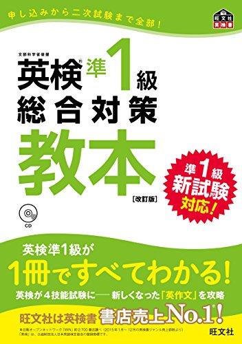 【CD付】英検準1級総合対策教本 改訂版[新試験対応] (旺文社英検書)