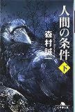 人間の条件 (下) (幻冬舎文庫)