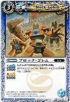 【バトルスピリッツ】 第6弾 爆神 ブロック・ゴレム コモン bs06-065