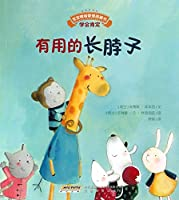Baby¡¯s Emotion Management Picture Book: The Useful Long Neck