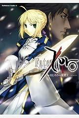 Fate/Zero(1) (角川コミックス・エース) Kindle版