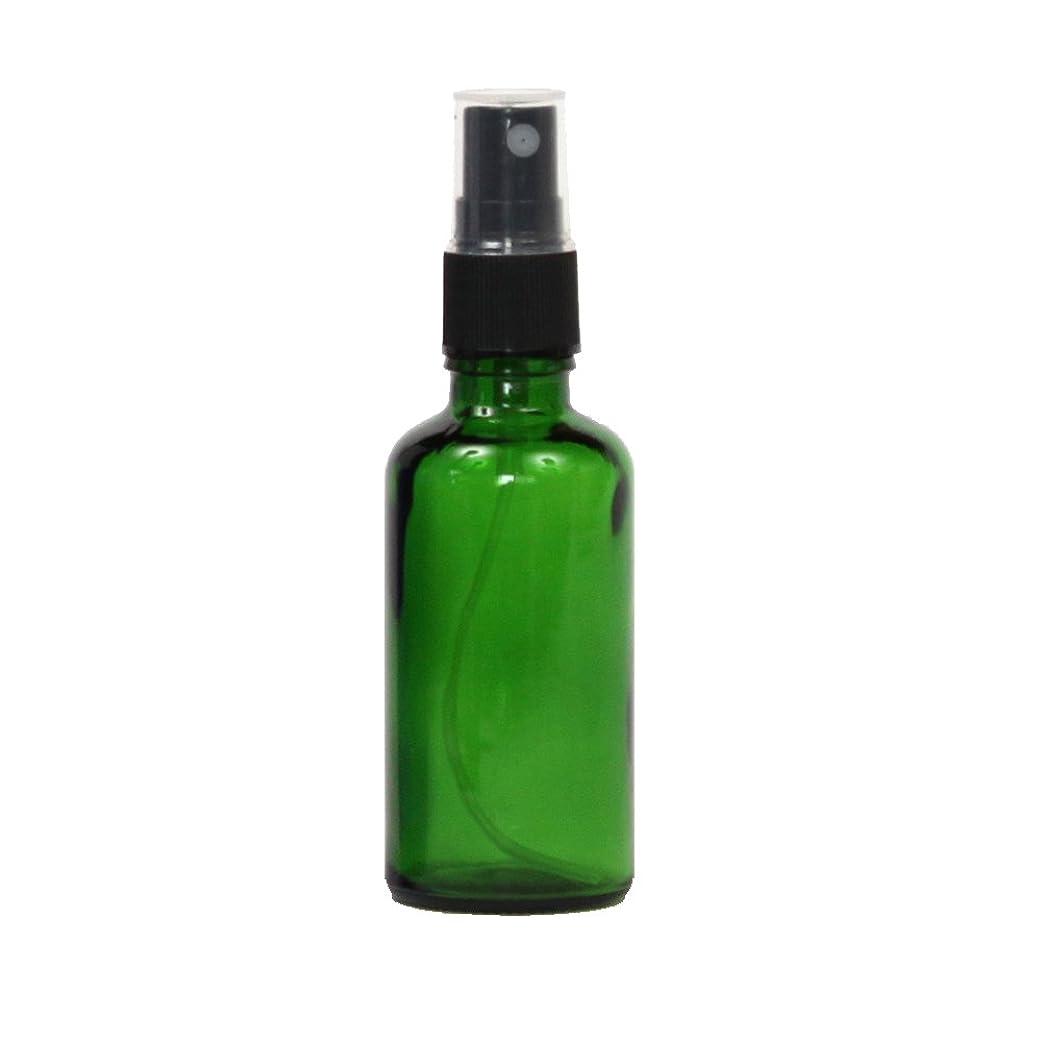 ミル生活些細なスプレーボトル容器 ガラス瓶 50mL 遮光性グリーン ガラスアトマイザー 空容器gr50g