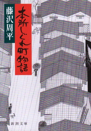 本所しぐれ町物語 (新潮文庫)