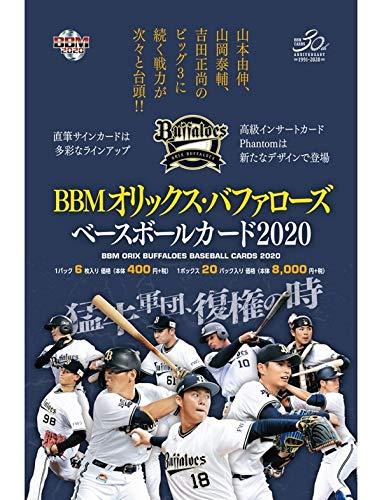 BBM オリックス・バファローズ ベースボールカード 2020 BOX