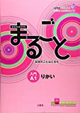 Marugoto: Japanese language and culture. Starter A1 Rikai: Coursebook for communicative language competences - The Japan Foundation