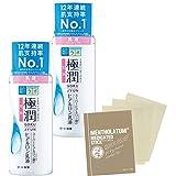 【Amazon.co.jp限定】 肌ラボ 極潤 乳液 2個+おまけつき クリーム セット 140mLX2