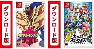 ポケットモンスター シールド|オンラインコード版 + 大乱闘スマッシュブラザーズ SPECIAL - Switch|オンラインコード版