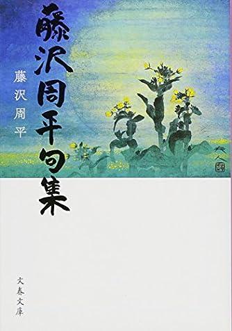 藤沢周平句集 (文春文庫)