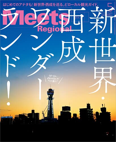 Meets Regional(ミーツリージョナル) 2021年5月号