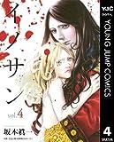 イノサン 4 (ヤングジャンプコミックスDIGITAL)