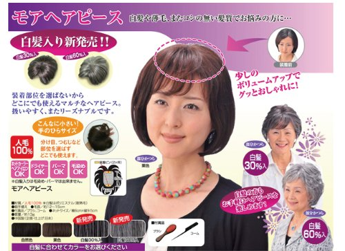 モアヘアピース 白髪60%