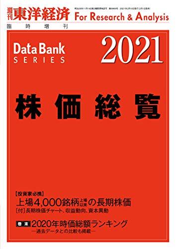 株価総覧2021年版 2021年2/10号[雑誌]: 週刊東洋経済 増刊