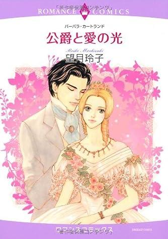 公爵と愛の光 (エメラルドコミックス ロマンスコミックス)