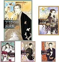 ふるぎぬや紋様帳 1-5巻 新品セット