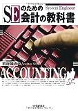SEのための会計の教科書