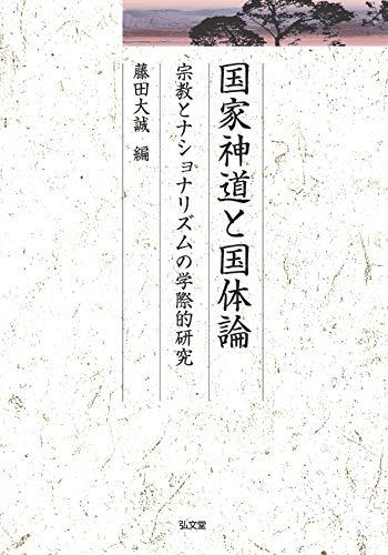 国家神道と国体論—宗教とナショナリズムの学際的研究 (久伊豆神社小教院叢書12)