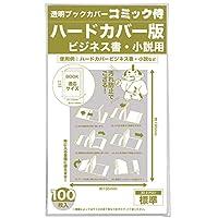日本製【コミック侍】透明ブックカバー【 ハードカバーサイズ】100枚