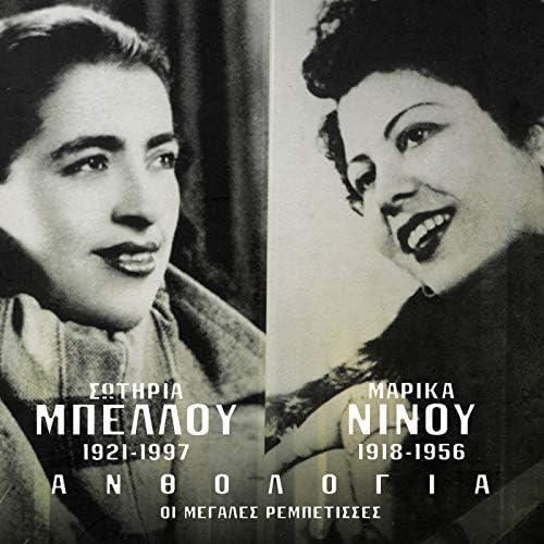 Sotiria Bellou & Marika Ninou