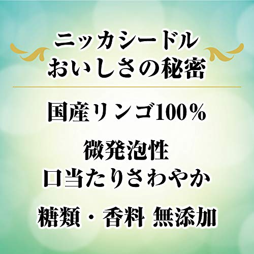 ニッカシードル・ドライ720ml