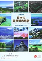 JNTO日本の国際観光統計〈2010年版〉
