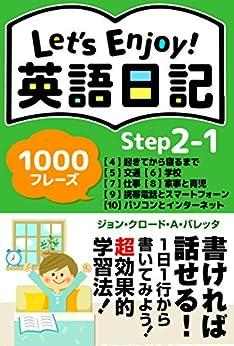 [ジョンクロード・A・バレッタ]のLet's Enjoy! 英語日記 Step2−1: 起きてから寝るまで・交通・学校・仕事・家事育児・携帯・パソコンなど1000フレーズ