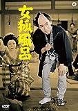 女狐風呂[DVD]
