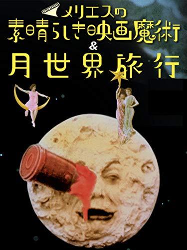 月世界旅行&メリエスの素晴らしき映画魔術(字幕版)