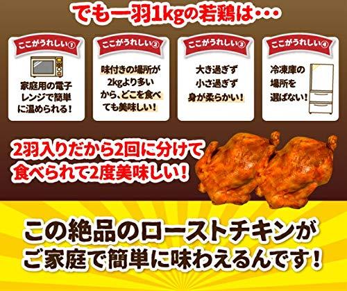 えつすいローストチキン丸鶏ホールサイズ(冷凍)(1羽)