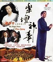 Magic Notes of Zhao Jiping by Zhao Jiping (2014-03-11)